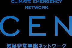 気候非常事態ネットワーク(climate emergency network: CEN)